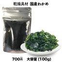 わかめ 乾燥 国産 スープ みそ汁 具材 調味料 アミュード 大袋