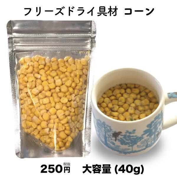 コーン とうもろこし フリーズドライ スープ みそ汁 具材 調味料 アミュード