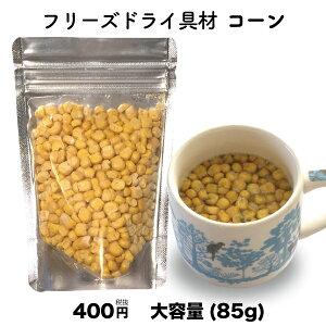 コーン とうもろこし フリーズドライ スープ みそ汁 具材 調味料 アミュード 中サイズ(85g)