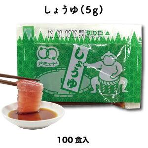 しょうゆ 醤油 濃口醤油しょうゆ(5g × 100食入)小袋 調味料 アミュード お弁当 即席 コブクロ
