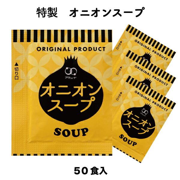 オニオンスープ 玉ねぎ(玉葱) たまねぎ 粉末 乾燥スープ 即席 インスタント オニオンスープ (3.8g × 50食入)小袋 調味料 アミュード お弁当 即席 コブクロ メール便限定 送料無料 代引不可