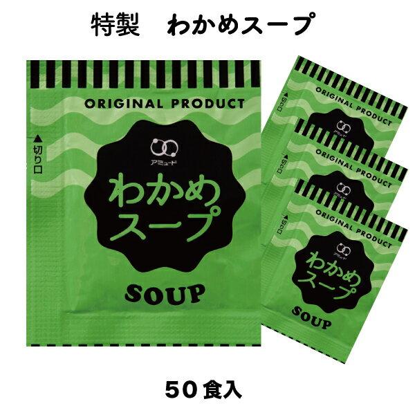 わかめスープ わかめ 粉末 即席 インスタント わかめスープ (3.8g × 50食入)小袋 調味料 アミュード お弁当 即席 コブクロ メール便限定 送料無料 代引不可