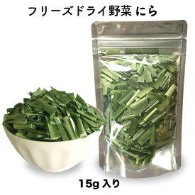 にら(中) フリーズドライ スープ みそ汁 具材 調味料インスタント 即席 業務用 アミュード