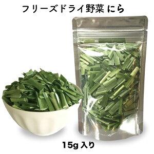 にら(中)フリーズドライ スープ みそ汁 具材 調味料インスタント 即席 業務用 アミュード(15g)