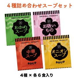 スープ&お吸い物 4種詰め合わせ スープセット中華スープ、オニオンスープ、わかめスープ、お吸いもの各6食入小袋 調味料 アミュード お弁当 即席 インスタント