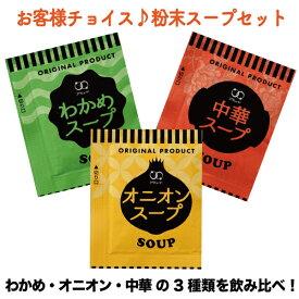 お客様チョイス 粉末スープセット福袋 調味料 激安 まとめ買い 選べるセット お弁当 即席 送料無料 コブクロ