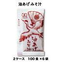 送料無料 業務用 味噌汁(みそ汁/ミソ汁/) インスタント 米みそ 昆布だし 即席 生みそ油揚げみそ汁 (14g × 100食…