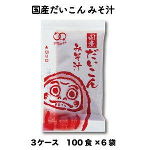 送料無料 業務用 国産大根みそ汁 (14g × 100食入×8袋×3ケース)小袋 調味料 アミュード お弁当 即席 コブクロ
