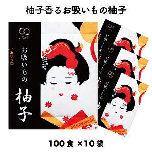 柚子 お吸い物 お吸いもの 粉末 即席 インスタント柚子お吸いもの (4.5g × 100食入×10袋)小袋 調味料 アミュード お弁当 即席 コブクロ