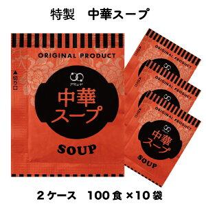 送料無料 業務用 中華スープ インスタント 粉末 乾燥スープ 即席中華スープ (4.2g×100食入×10袋×2ケース)小袋 調味料 アミュード お弁当 即席 コブクロ
