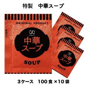 送料無料 業務用 中華スープ インスタント 粉末 乾燥スープ 即席中華スープ (4.2g×100食入×10袋×3ケース)小袋 調味料 アミュード お弁当 即席 コブクロ【あす楽】