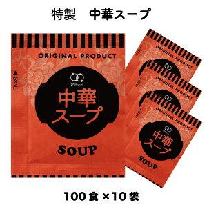 中華スープ インスタント 粉末 乾燥スープ 即席中華スープ (4.2g×100食入×10袋)小袋 調味料 アミュード お弁当 即席 コブクロ