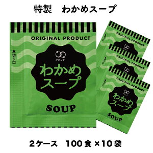 送料無料 業務用 わかめスープ わかめ 粉末 即席 インスタントわかめスープ (3.8g × 100食入×10袋×2ケース)小袋 調味料 アミュード お弁当 即席 コブクロ