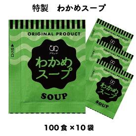 わかめスープ わかめ 粉末 即席 インスタントわかめスープ (3.8g × 100食入×10袋)小袋 調味料 アミュード お弁当 即席 コブクロ
