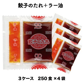 餃子 たれ ぎょうざ ラー油餃子のたれ(W)(8g×250食入×4袋×3ケース)小袋 調味料 アミュード お弁当 即席 コブクロ