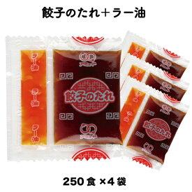 餃子 たれ ぎょうざ ラー油餃子のたれ(W)(8g×250食入×4袋)小袋 調味料 アミュード お弁当 即席 コブクロ