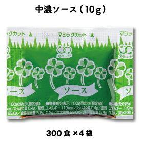 送料無料 業務用 ソース 中濃ソースソース(10g×300食入×4袋)小袋 調味料 アミュード お弁当 即席 コブクロ