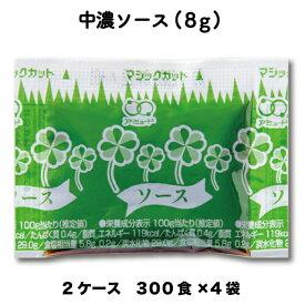 送料無料 業務用 ソース 中濃ソース ソース(8g×300食入×4袋×2ケース)小袋 調味料 アミュード お弁当 即席 コブクロ