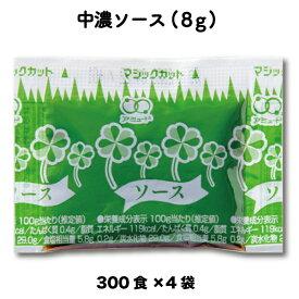 送料無料 業務用 ソース 中濃ソースソース(8g×300食入×4袋)小袋 調味料 アミュード お弁当 即席 コブクロ