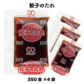 送料無料 業務用 餃子のたれ6g(ミニ)(350食入×4袋) 小袋 調味料 アミュード お弁当 即席 コブクロ