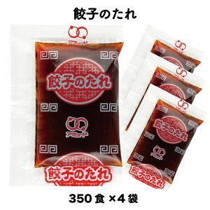 送料無料 業務用 餃子のたれ6g(ミニ)(350食入×4袋) 小袋 調味料 アミュード お弁当 即席 コブクロ【あす楽】