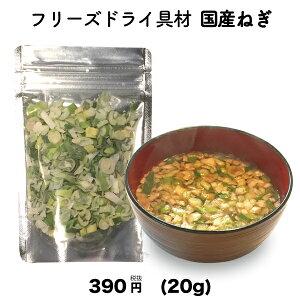 長ねぎ 白ねぎ フリーズドライ 乾燥 国産 スープ みそ汁 具材 調味料 アミュード 大容量 (20g)