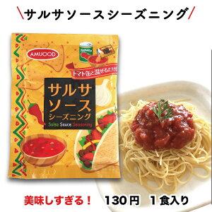 サルサソースシーズニング(24g × 1袋入)トマト スパイス サルサ メキシコ タコス 小袋 調味料 アミュード お弁当 即席 コブクロ トマト缶 メール便