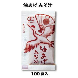味噌汁(みそ汁/ミソ汁/) インスタント 米みそ 昆布だし 即席 生みそ油揚げみそ汁 (14g × 100食入)小袋 調味料 アミュード お弁当 即席 コブクロ