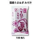 国産玉ねぎみそ汁 (14g × 100食入)小袋 調味料 アミュード お弁当 即席 コブクロ