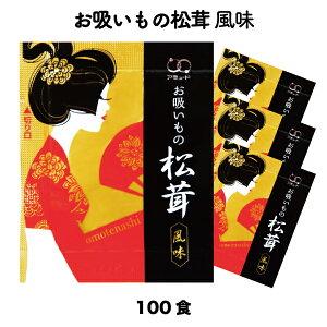 松茸風味 お吸い物 お吸いもの 粉末 即席 インスタント松茸風味お吸いもの (4.4g × 100食入)まつたけ 小袋 調味料 アミュード お弁当 即席 コブクロ
