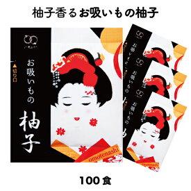 柚子 お吸い物 お吸いもの 粉末 即席 インスタント柚子お吸いもの (4.5g × 100食入)小袋 調味料 アミュード お弁当 即席 コブクロ