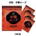 中華スープ インスタント 粉末 乾燥スープ 即席中華スープ (4.2g×100食入)小袋 調味料 アミュード お弁当 即席 コ…