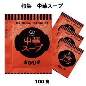 中華スープ インスタント 粉末 乾燥スープ 即席中華スープ (4.2g×100食入)小袋 調味料 アミュード お弁当 即席 コブクロ