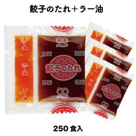 餃子 たれ ぎょうざ ラー油餃子のたれ(W)(8g × 250食入)小袋 調味料 アミュード お弁当 即席 コブクロ【あす楽】