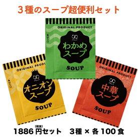 スープセット3種類それぞれ100食入って1886円(税抜)!小袋 調味料 アミュード お弁当 即席 コブクロ