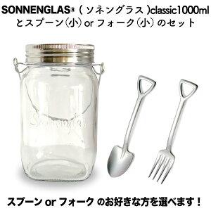 SONNENGLAS(ソネングラス)1000ml Classic + スコップ型スプーン(小)orフォーク(小)のセット