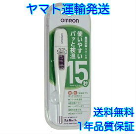 体温計 オムロン 早い 15秒 MC-687-CV Green スピード検温 15秒 OMRON 電子体温計 わき専用 ワキ下専用 収納ケース付き 在庫あり ( 非接触 体温計ではありません)