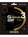 【12Mカット品】ゴーセン(GOSEN) ジーツアー 3 (G-TOUR 3) [1.18mm(17LGA)/1.23mm(17GA) ] 硬式テニス ポリエス...
