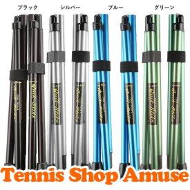 携帯できるシングルスティック【全4色】携帯型 テニス クィックスティック シングルポール(17y12m)[次回使えるクーポンプレゼント]