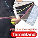 ボールホルダーに新提案!アミュゼオリジナル 腹巻式テニスボールホルダー TAMABAND 全5カラー【2017年10月登録】