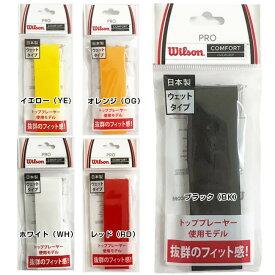 29日から1日まで96時間限定全品10%OFFクーポン】【安心の日本製】【1回分】ウィルソン(Wilson) オーバーグリップテープ PRO OVERGRIP 1PK WRZ4001[次回使えるクーポンプレゼント]