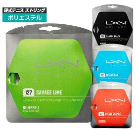 [単張パッケージ品]ルキシロン(Luxilon) サベージ Savage(127)硬式テニスガットポリエステルガットWRZ994500/WRZ994510/WRZ994520/WRZ994300[次回使えるクーポンプレゼント]