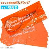 【1枚単品】アミュゼオリジナルAOPTメッセージポリバッグ(オレンジ)ラケット保管ストリング保護【2017年7月登録】