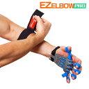 【テニス肘サポート・再発防止】イージーエルボープロ エクステンサー(EZ ElbowPro Xtensor)【テニスエルボーサポータ…