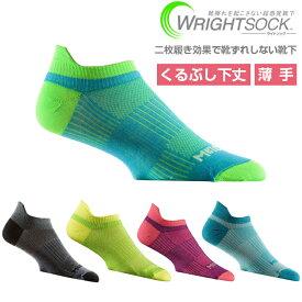 【靴擦れ軽減 2枚履き効果】ライトソック(WRIGHTSOCK) CoolMesh II TAB クールメッシュ2 タブ(薄手/くるぶし丈)[W0016](17y6m)靴下ソックス】[次回使えるクーポンプレゼント]