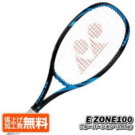 13日0時からサンタさんからのクーポン】【新色ブルー】ヨネックス(YONEX) 2018 イーゾーン100(YONEX EZONE 100)(285g)ブルー 海外正規品 17EZ100YX Eゾーン(18y1m) 硬式テニスラケット[次回使えるクーポンプレゼント]