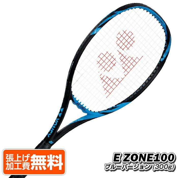 【ブルー】ヨネックス(YONEX) 2018 イーゾーン100(YONEX EZONE 100)(300g)ブルー 海外正規品 17EZ100YX Eゾーン【2018年1月登録 硬式テニスラケット】[次回使えるクーポンプレゼント]
