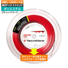 [21日20時から4時間限定タイムセールクーポン]【お試し12Mカット品】テクニファイバー レッドコード(120/125/130)硬式テニス ポエステル ガット(Tecnifibre Red Code )TFGP0[次回使えるクーポンプレゼント]