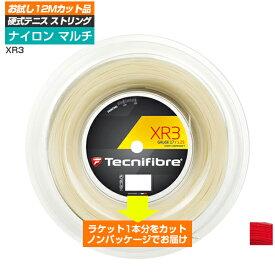 19日20時から5時間限定クーポン】【お試し12Mカット品】テクニファイバー XR3(1.25mm/1.30mm)硬式テニス マルチフィラメントガット(Tecnifibre XR3 )TFR910[次回使えるクーポンプレゼント]