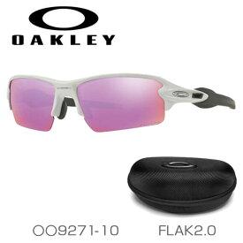 19日20時から4時間限定10%OFFクーポン】オークリー(Oakley) スポーツサングラス(アジアンフィット) FLAK2.0 (フラック2.0) 海外正規品 Polished White/Prizm Golf OO9271-10(19y1m)[次回使えるクーポンプレゼント]